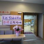 La Siesta 本日開催!