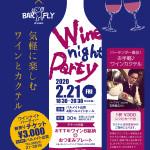 ワインナイトパーティー チケット発売中!