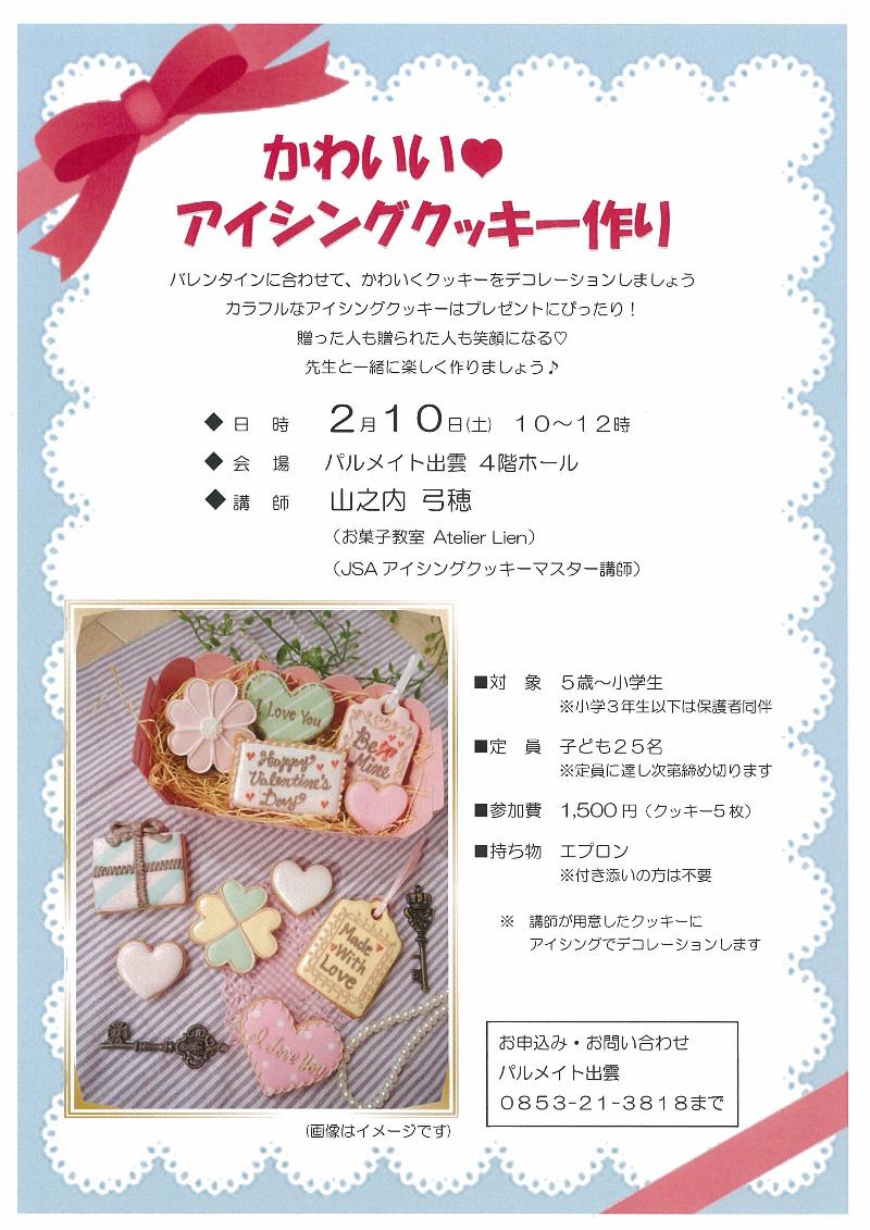 2月イベントブログ用②