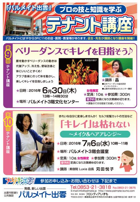 ホームページ用_テナント講座0910