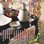 本日「伊丹市・奈良市・出雲市 日本酒フェスタ」開催