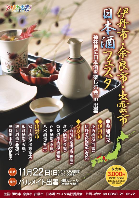 HP用_日本酒を楽しむ会
