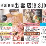 「しゃぶしゃぶ温野菜出雲店」オープン間近!!