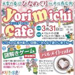 """ひなめぐり""""yorimichi cafe""""開催します!"""