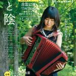 「かとうかなこ」全国ツアー出雲公演 チケット発売開始