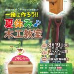 「夏休み♪木工教室」開催決定!!