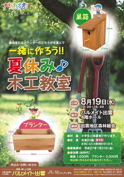 夏休み木工教室_HP用