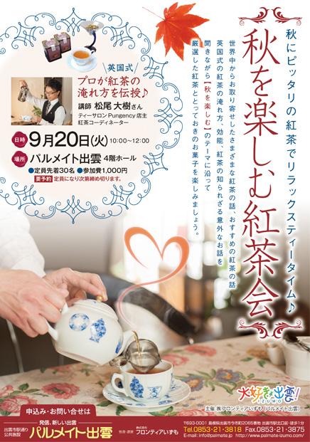紅茶HP用