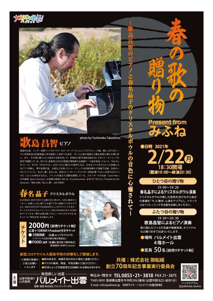 【6校】春の歌コンサート