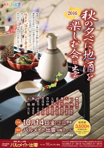 日本酒イベントHP用