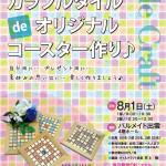 夏休みタイルクラフト教室 『カラフルタイルdeオリジナルコースター作り♪』