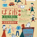 フリーマーケット「ぱる市」開催します!