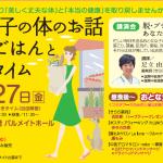 講演会・前売りチケット好評発売中!