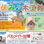『夏休み♪木工教室』開催します!