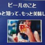 「ビールが好きだ!!!」第1回開催します