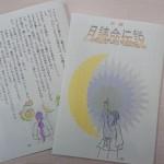 月読命伝説