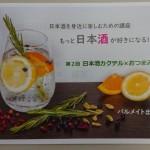 「もっと日本酒が好きになる」第2回本日開催