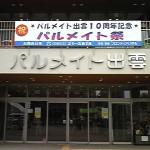 祝☆10周年記念パルメイト祭 本日開催