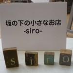 """昨日から""""siro""""始まってます☆"""