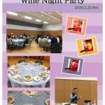 ワインナイトパーティー開催しました☽