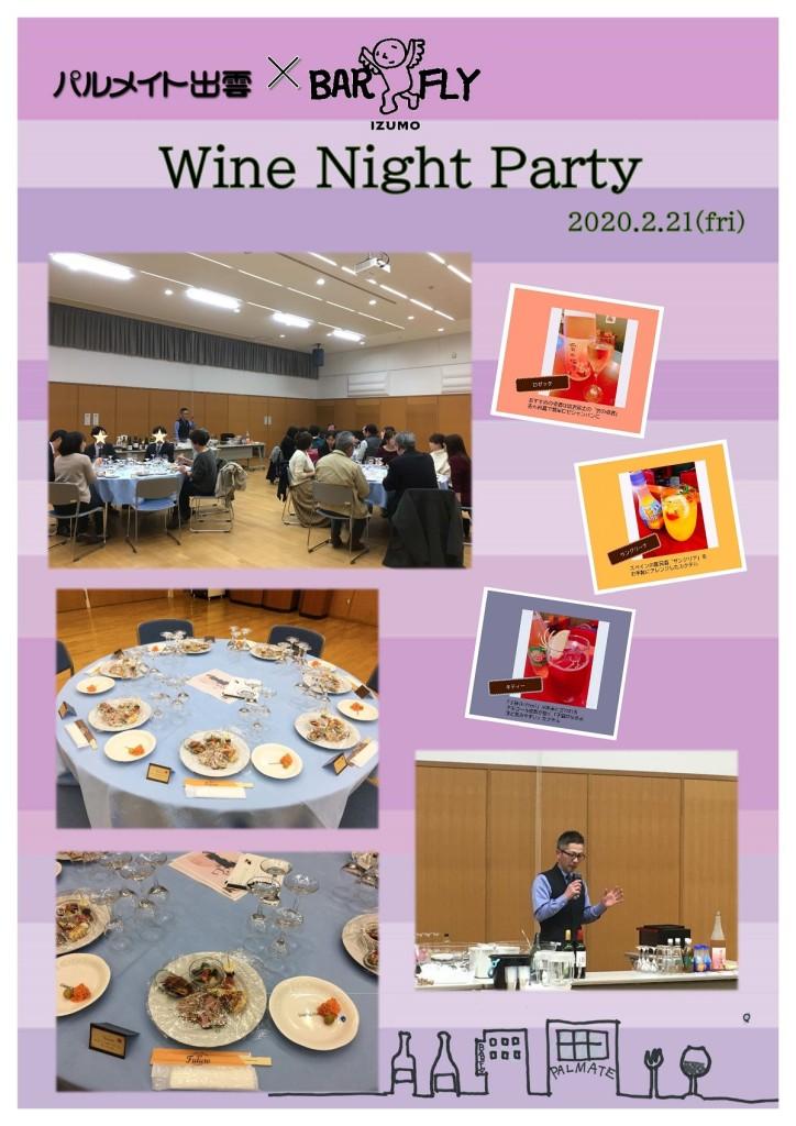 2020.2.21ワインナイトパーティー報告用