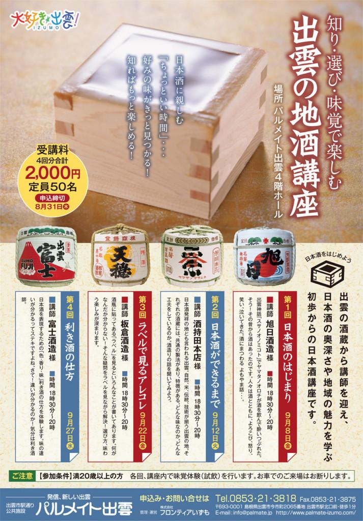 完成【ホームページ用】出雲の地酒講座チラシ