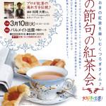 桃の節句の紅茶会