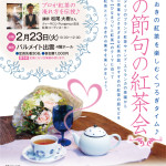 「桃の節句の紅茶会」開催します