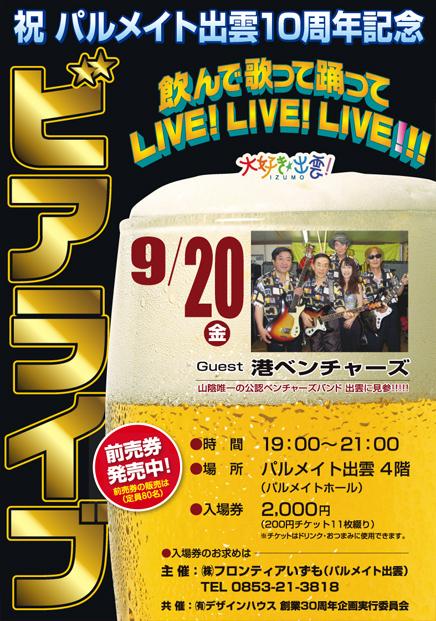 bier_live_web