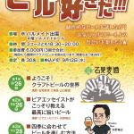 「ビールが好きだ!!!」 開催のお知らせ