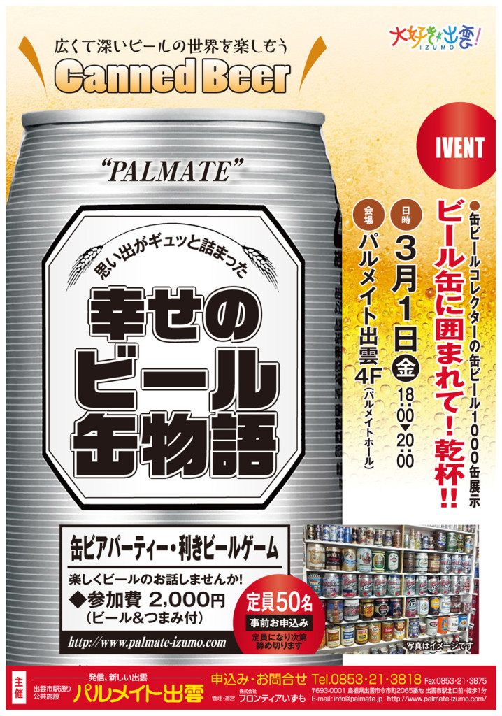 【HP用】幸せのビール缶物語