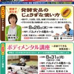 テナント講座☆第5回&第6回決定!!