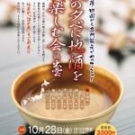 日本酒イベント情報①~チラシ~
