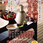 日本酒イベント開催