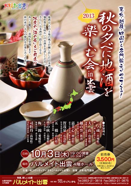 sake2013_web