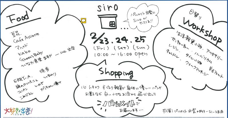 siro2.20